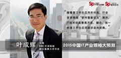 EMC叶成辉:未来第三平台继续引领IT变革