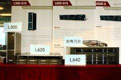 曙光国产龙芯处理器3B服务器问世 自主可控再加码