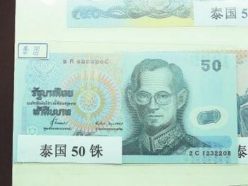 英国苏格兰首发5英镑塑料钞票