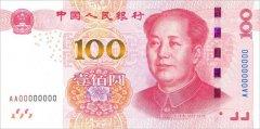 央行11月发行新版100元纸币 哪些地方不一样?