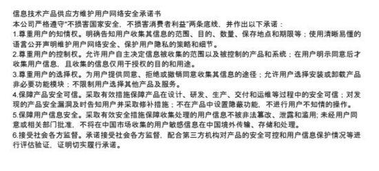 美媒:美在华企被要求把中国用户资料存储境内