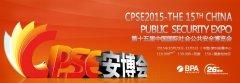 2015第十五届中国国际公共安全博览会10月开启