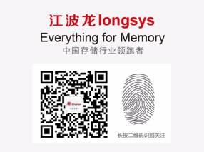 江波龙+Marvell优势互补合力开拓高品质SSD市场