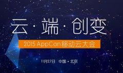 """""""共创云端新业态,AppCan移动云大会""""即将召开"""