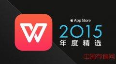 WPS Office荣获App Store 2015年度精选应用