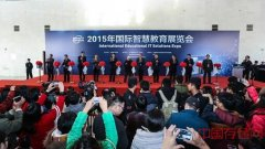 2015年国际智慧教育展览会在北京盛大开幕