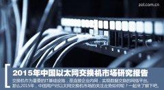 2015年中国以太网交换机市场研究报告