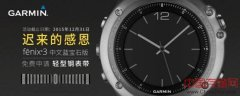 Garmin fenix3新款轻型精钢表带免费送