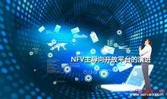 NFV主导向开放平台的演进