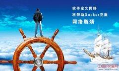 软件定义网络将帮助Docker克服网络瓶颈