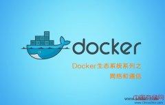 Docker生态系统系列之网络和通信