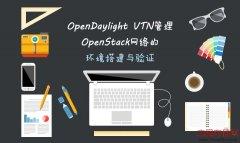 OpenDaylight VTN管理OpenStack网络的环境搭建与验证