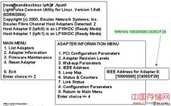Linux系统下HBA卡基本操作指南(发现、配置、wwn绑定)