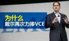 戴尔为什么再次力挺VCE?