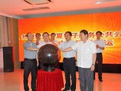 宁夏电子政务云平台正式开通运营