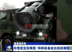 美妄称中国偷窃美反卫星机器人技术:外形很像