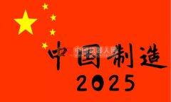 """谁是""""中国制造2025""""的""""工业4.0""""主角?"""