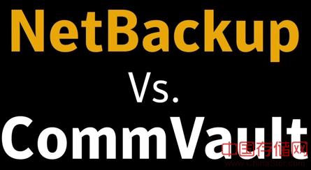 Netbackup和Commvault比较