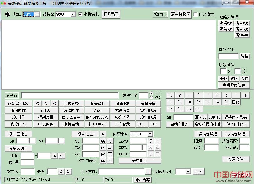 希捷硬盘修复工具 STComTools V5.13 绿色版下载及使用说明