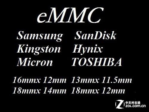eMMC技术详解