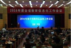 浪潮助力江苏省2016全省教育信息化工作会议