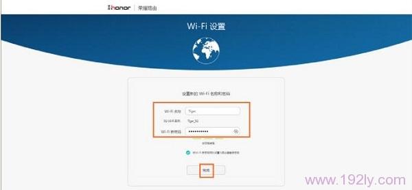 华为荣耀(WS831)无线路由器上网配置详细教程
