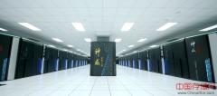 神威登顶超算榜 无锡超算中心启动