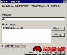 IIS中安装配置PHP5图文教程
