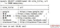 SQL LCASE() 函数