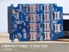 """神器""""TF转SATA的转接卡""""改造称SSD测试"""