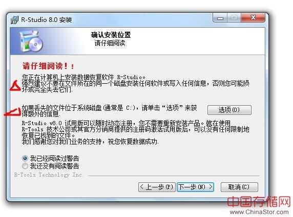 系统盘文件丢失,使用R-Studio 8恢复注意事项
