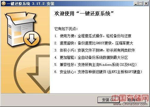 一键还原系统的详细介绍及下载使用说明