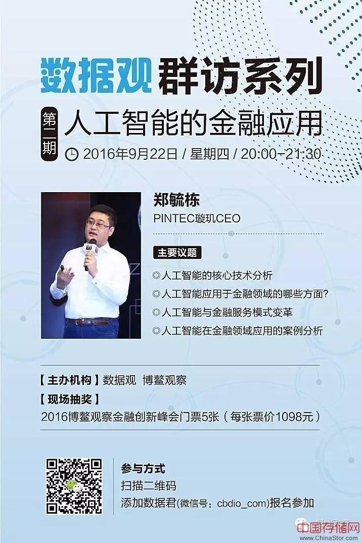 【微信群访】向PINTEC璇玑CEO郑毓栋提问(人工智能的金融应用)