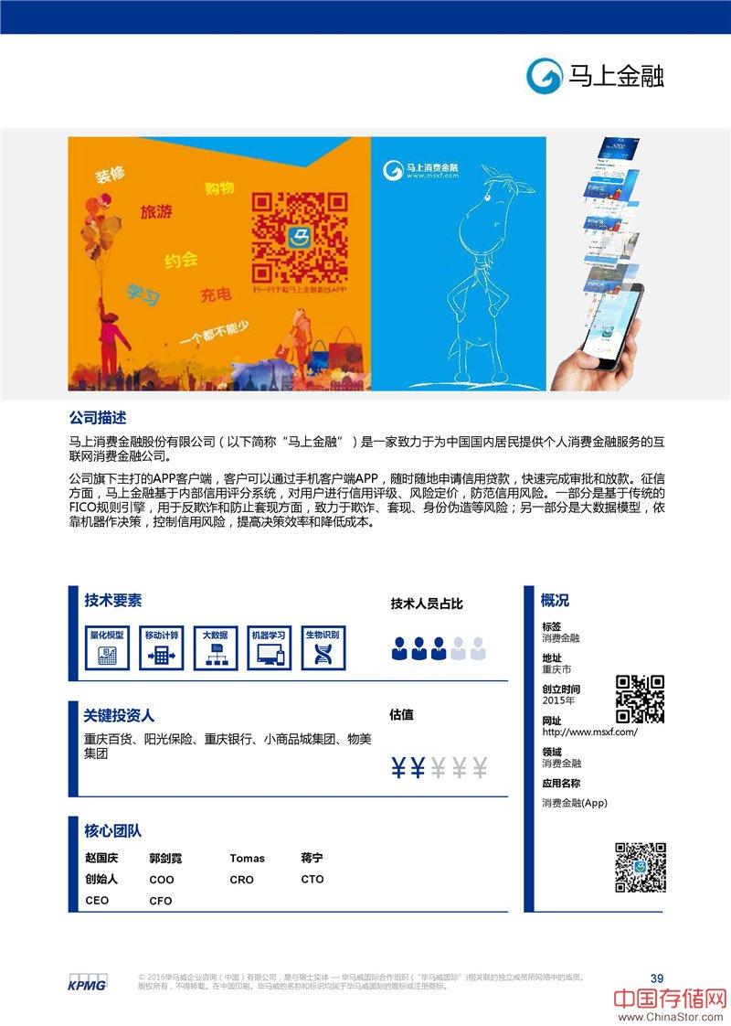 中国领先金融科技公司50强(含大数据类)