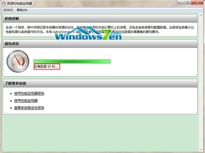 Win7如何查看系统性能诊断报告的方法