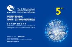 第五届中国(惠州)物联网·云计算技术应用博览会简介