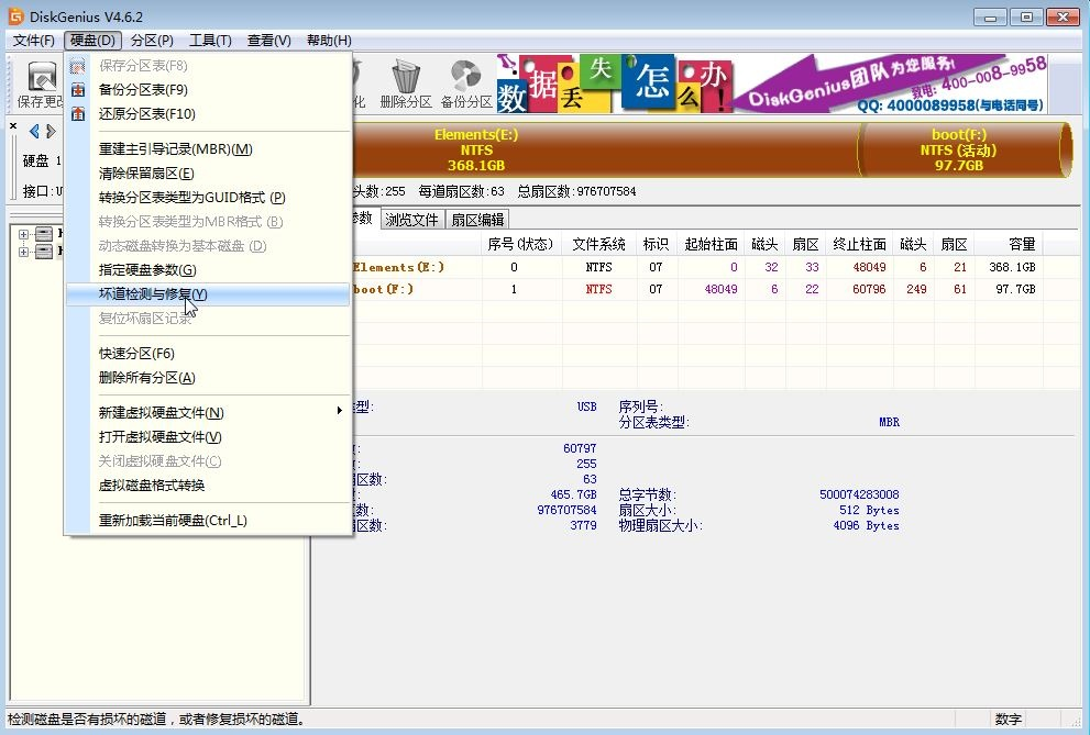 SSD固态硬盘坏道检测工具软件DiskGenius下载