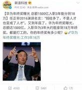 华为年终奖1500亿系谣言?且看今年龙虎斗