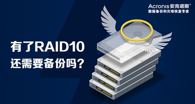 有了RAID10还需要备份吗?