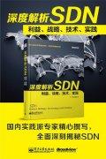 SDN书籍推荐:深度解析SDN——利益、战略、技术、实践