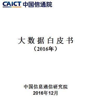 大数据白皮书(2016年)全文及下载- 中国信息通信研究院