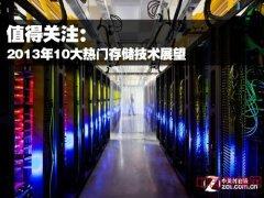 2013年10大热门存储技术展望