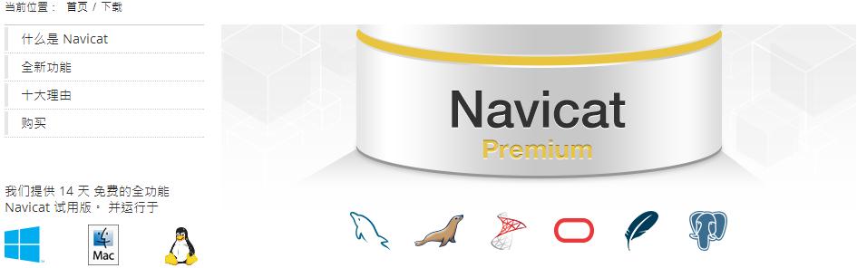 Navicat 10/11/Premium中文版注册机生成注册码教程