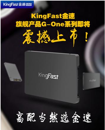 全方位打造高端固态硬盘,KingFast金速G-One即将震撼上市!