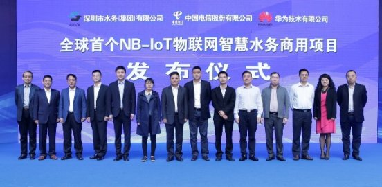 世界水日华为与深圳水务、中国电信联合发布全球首个NB-IoT智慧水务商用项目