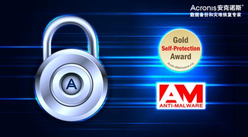 Acronis True Image 2017 New Generation荣获Anti-Malware 实验室自我防护金牌奖