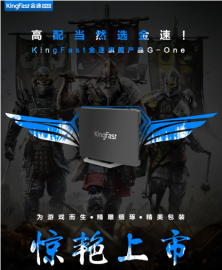 高配当然选金速!KingFast金速高端固态硬盘G-One惊艳上市!