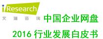 2016年中国企业网盘行业发展白皮书 全文及下载
