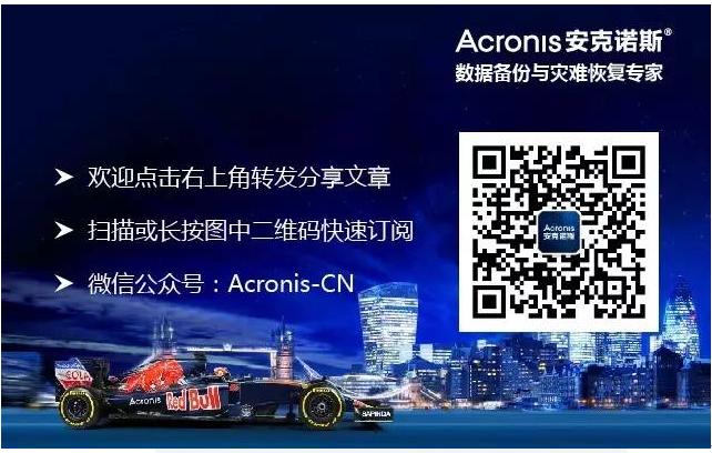 课堂第一讲:新版本 Acronis Backup 12 Advanced 的脱主机备份操作功能介绍