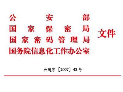 《信息安全等级保护管理办法》 公安部2007年6月22日发布